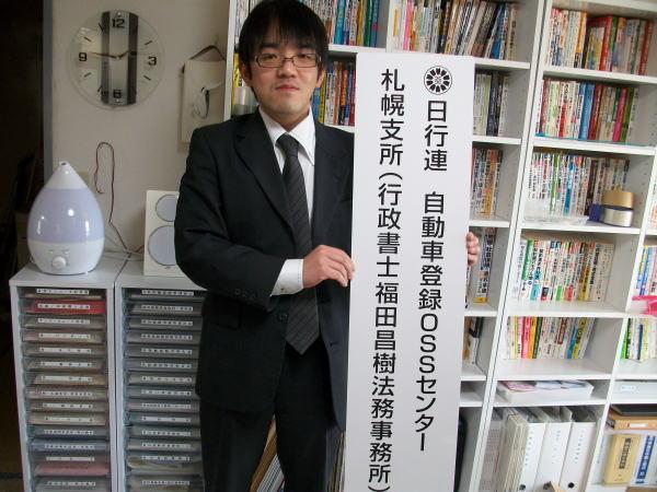 日本行政書士会連合会自動車OSSセンター札幌支所となりました