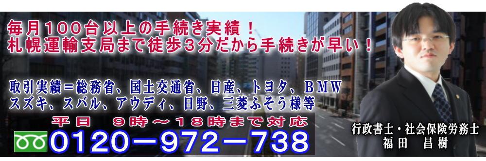 札幌車庫証明.comは北海道札幌市の行政書士福田事務所が運営
