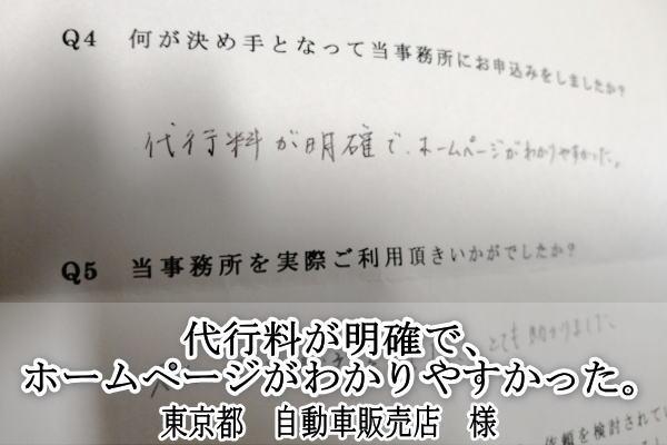 東京から自動車名義変更をご依頼頂いたお客様の声